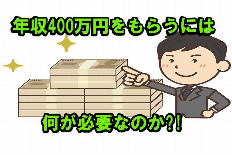 年収 400