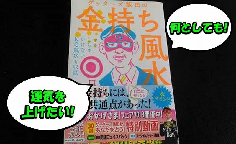 ゲッターズ飯田の本