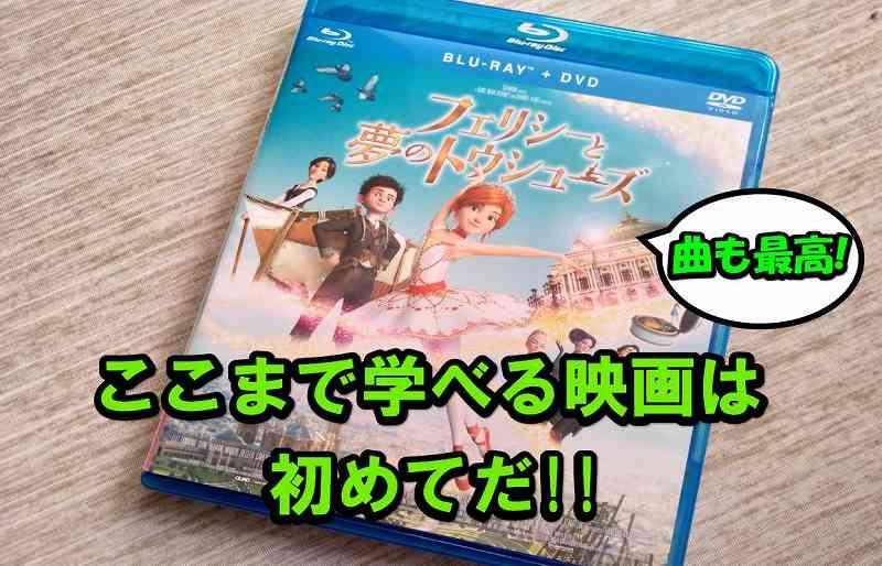 CGアニメ映画のBlu-ray