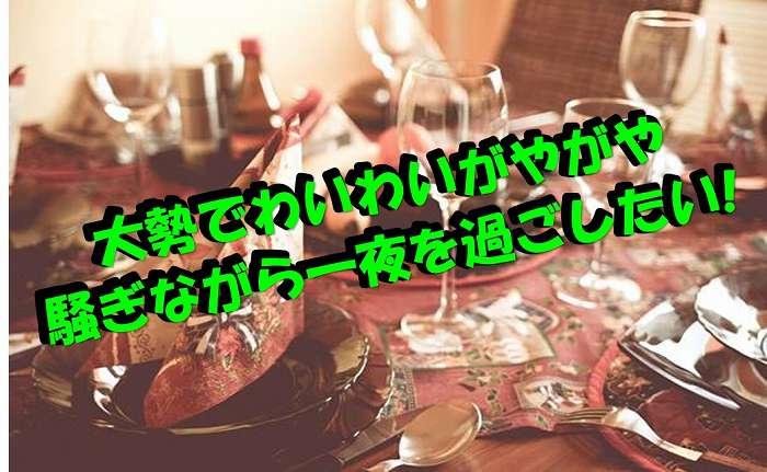 テーブルに置かれたグラスや皿