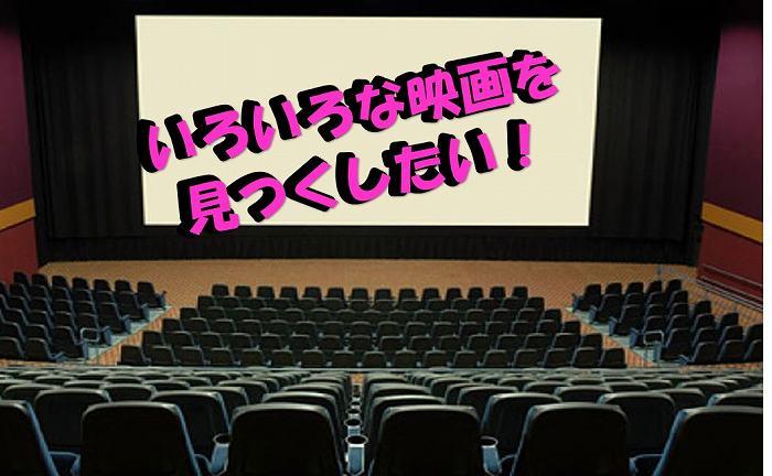 上映前のシアター