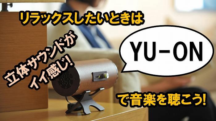 YU-ON リラックス ヒーリング ヨガ 瞑想