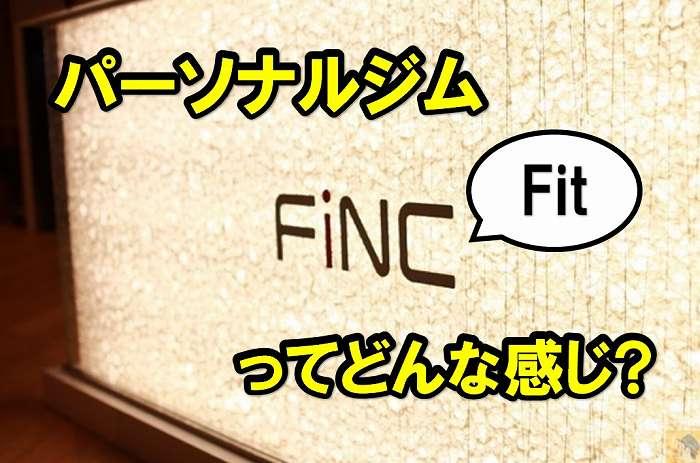FINC パーソナルジム 口コミ ジム