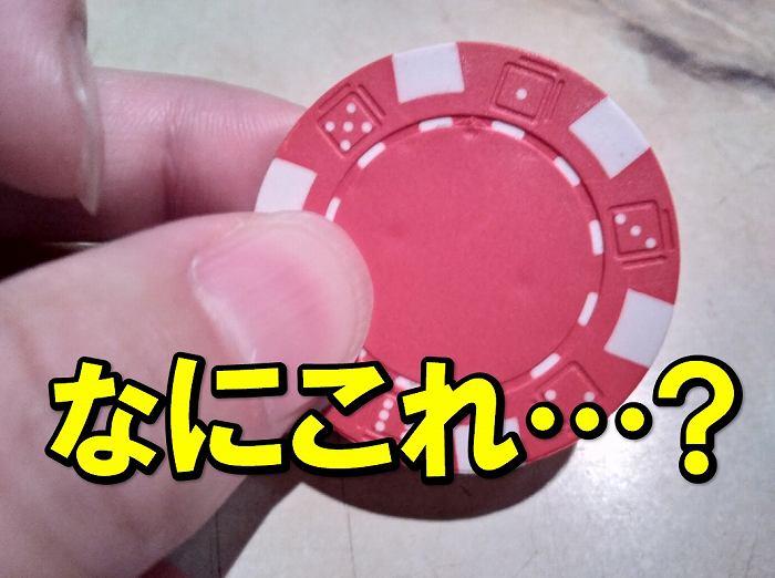 赤いコインのようなもの