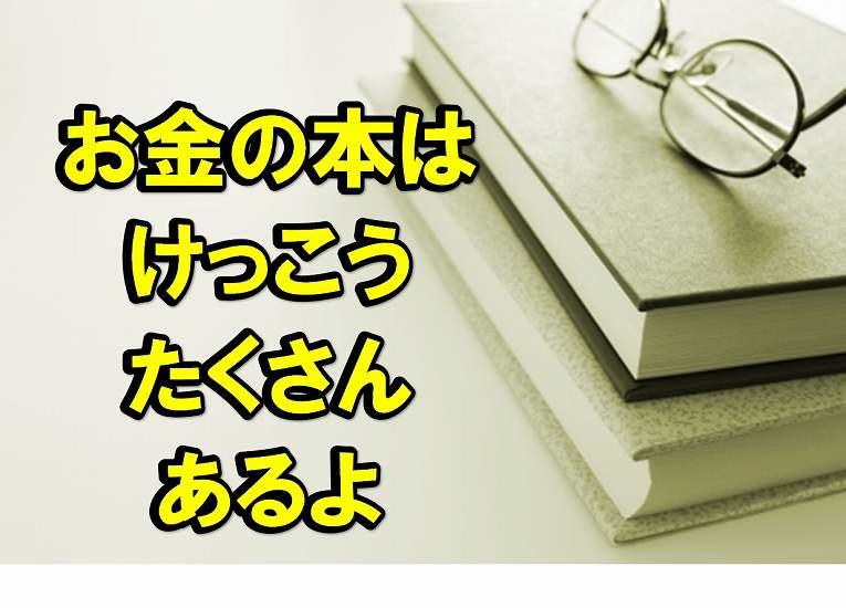 お金 知識 つける 読書