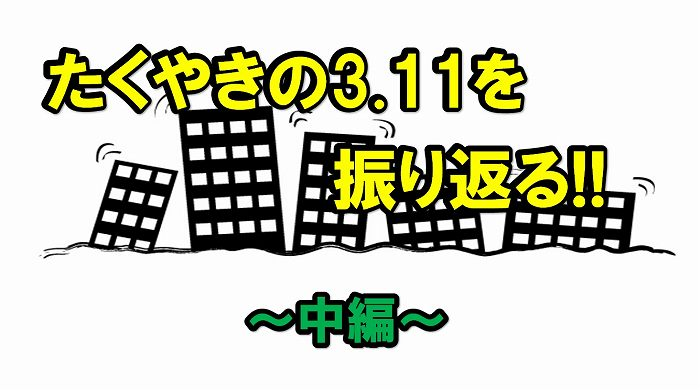東日本大震災 3月11日