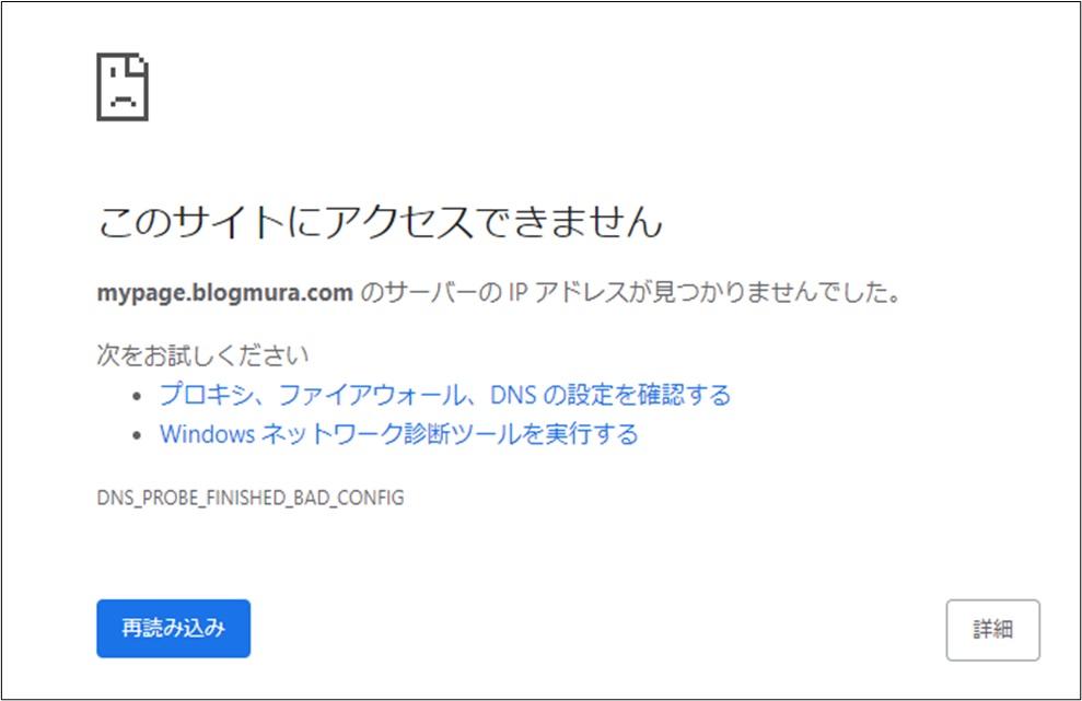 「このサイトにアクセスできません」の表示