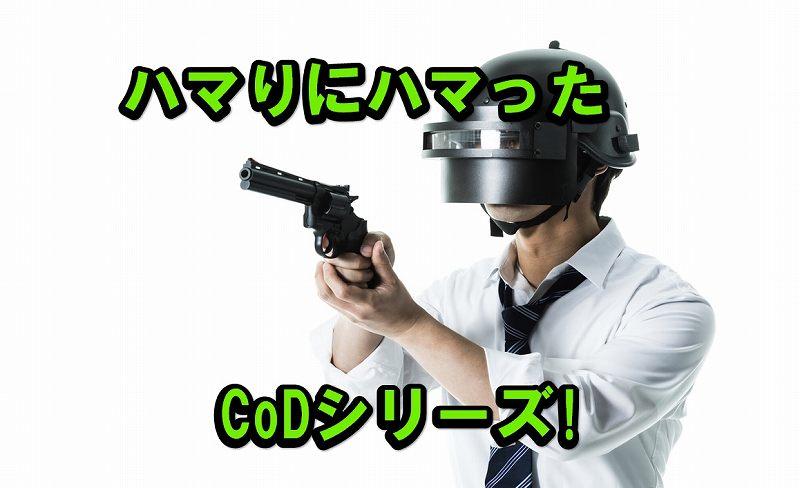CoD シリーズ
