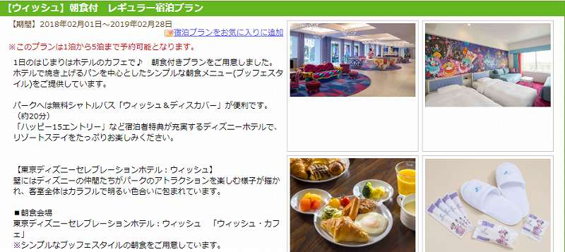楽天トラベルのセレブレーションホテル