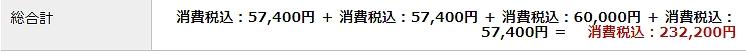 合計金額は23万円