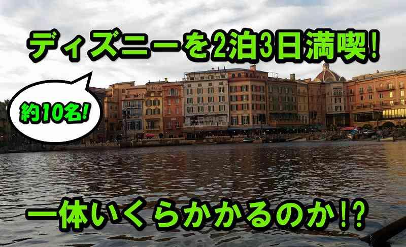 東京ディズニーシーの風景