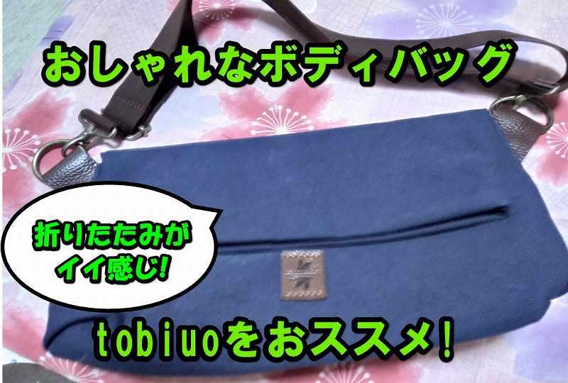 tobiuoのおしゃれボディバッグ