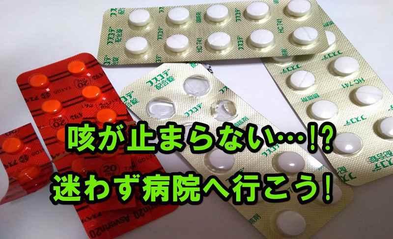 病院で処方された咳止め
