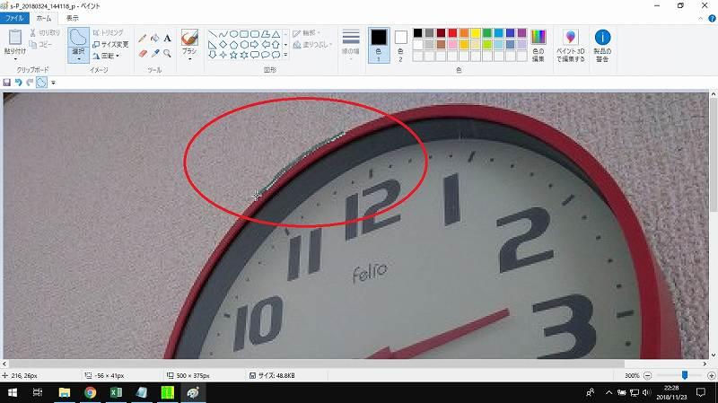 ペイントで時計の画像を加工