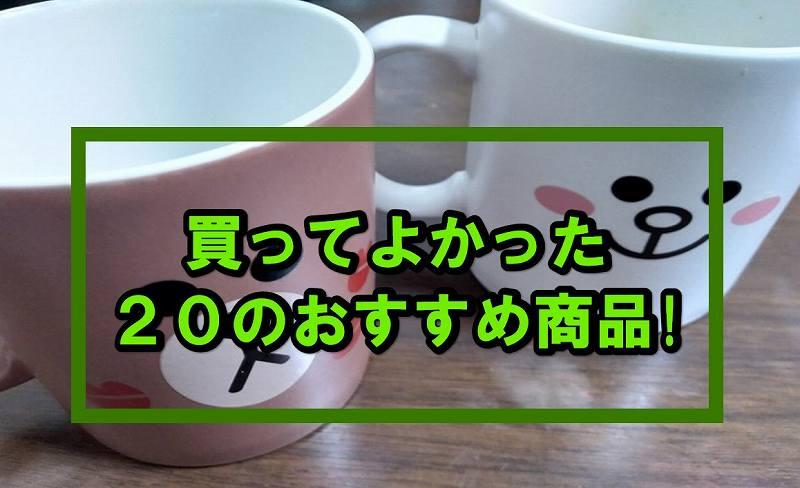 茶色と白のマグカップ
