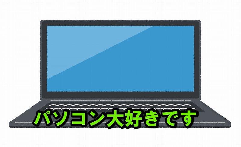 ノート型PC