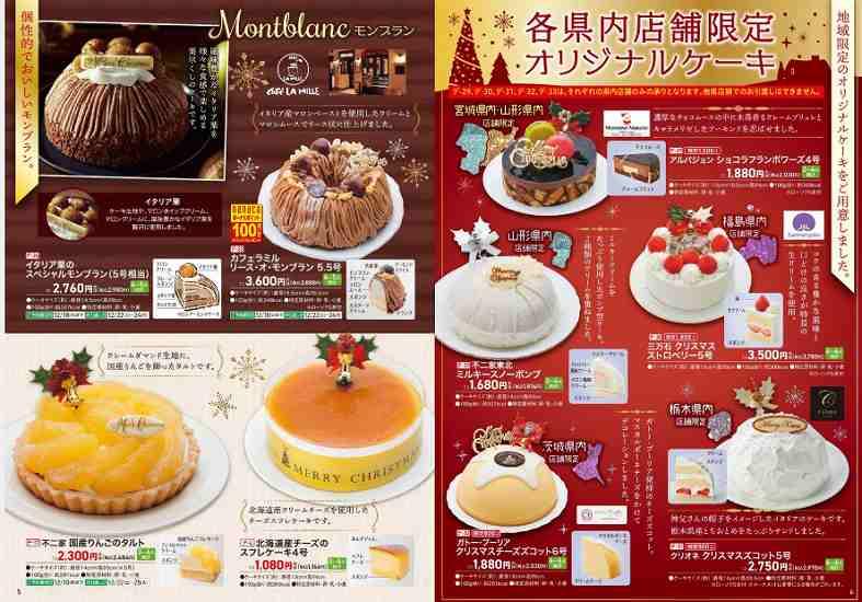 クリスマスのケーキカタログ②