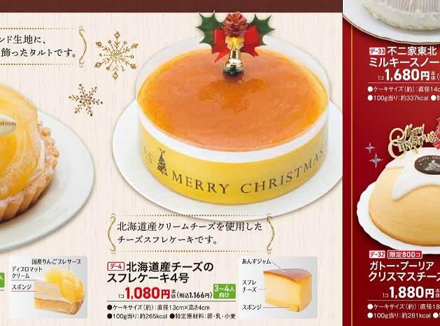 ベニマルのチーズスフレケーキ