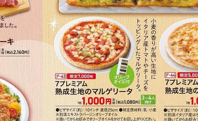 カタログのマルゲリータピザ