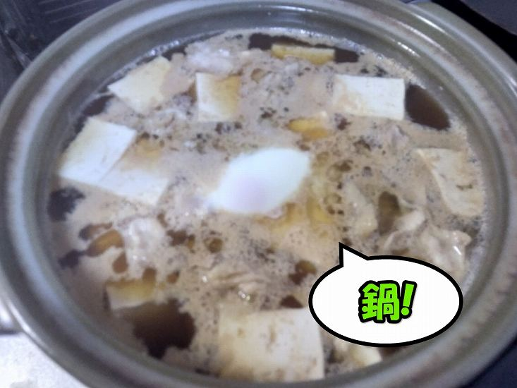 鍋に入った豆腐の山