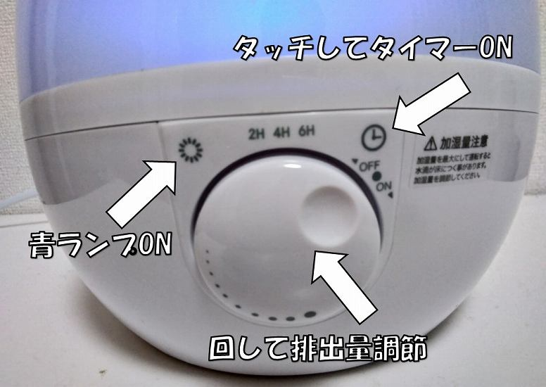 加湿器の操作タッチパネル