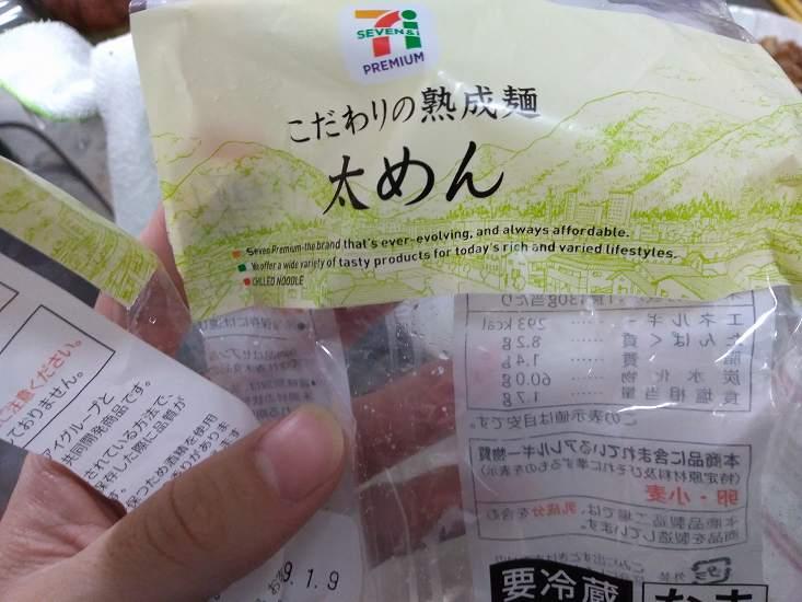 セブンアンドアイの太麺