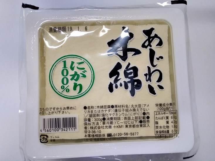 あじわい木綿豆腐
