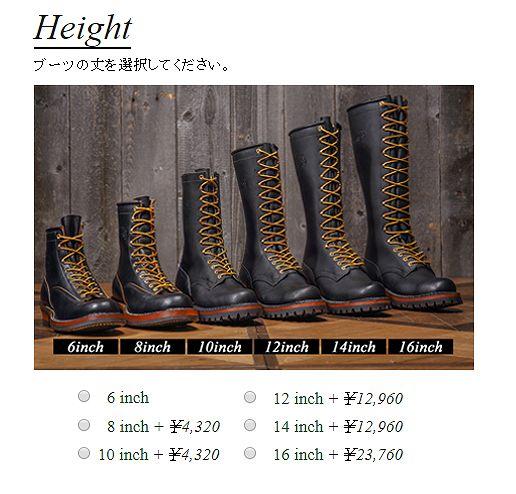 ブーツの高さを選択する画面