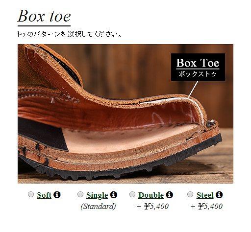 ブーツのつま先の厚さを選択する画面