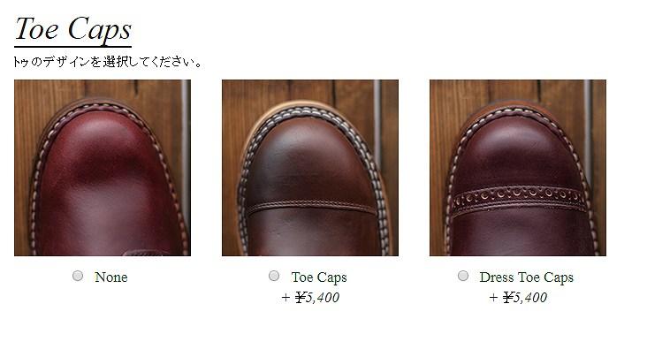 ブーツのつま先部分を選択する画面