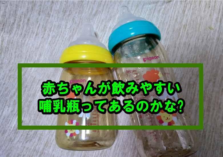 ピジョンの哺乳瓶2つ