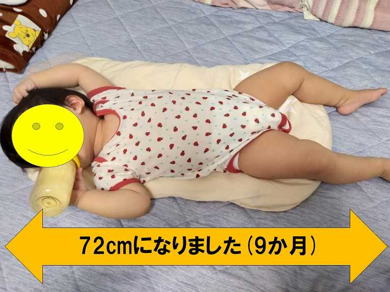 赤ちゃん(72㎝)