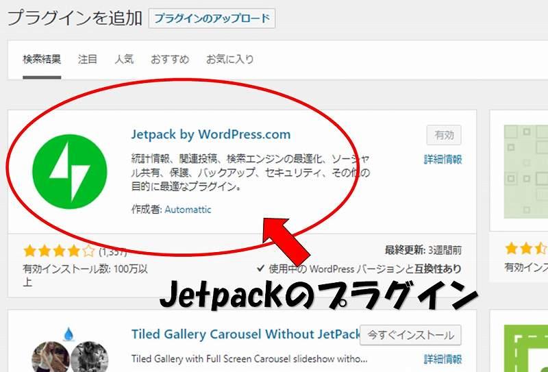 Jetpackのプラグイン追加ページ