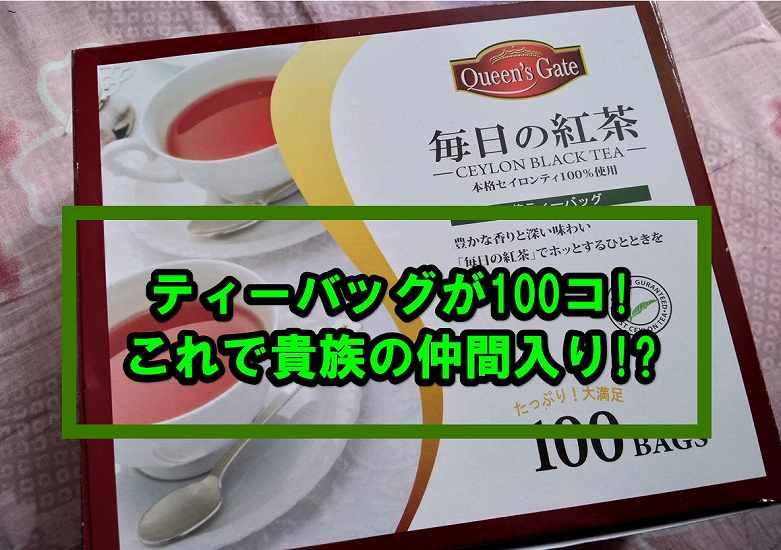 紅茶ティーバッグが入った箱