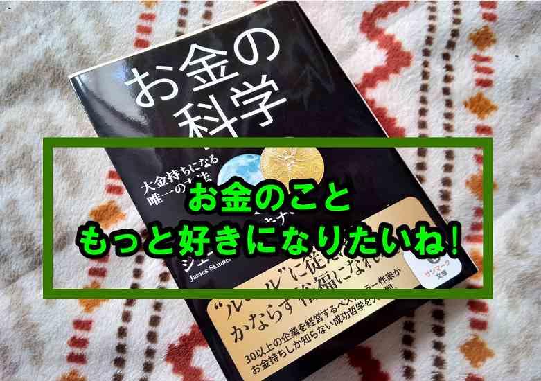 書籍『お金の科学』