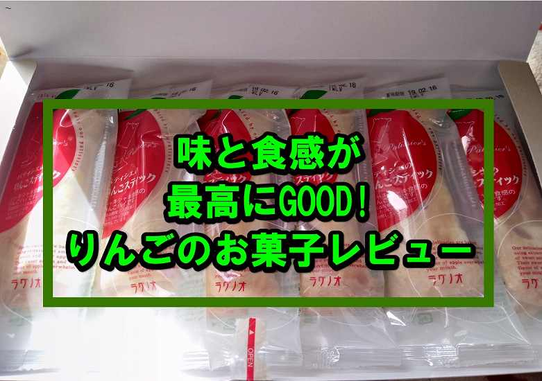 6つのりんごお菓子
