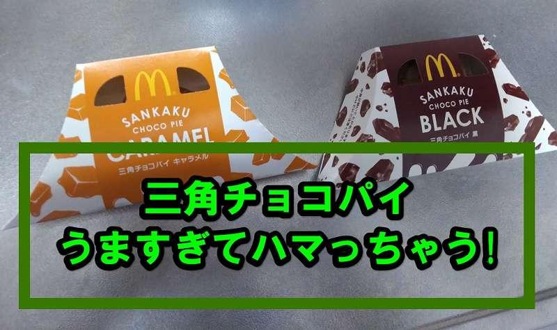 三角チョコパイキャラメル&チョコ