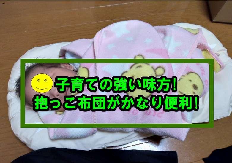 布団の上で寝る赤ちゃん