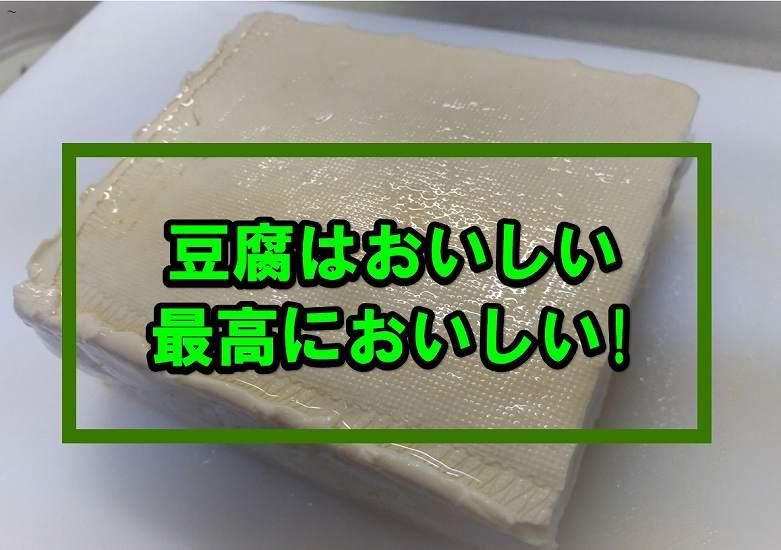 まな板の上の1丁の豆腐