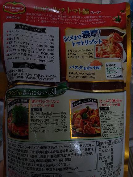 トマト鍋スープのパッケージ裏側