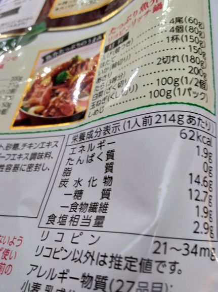 トマト鍋スープの栄養表記