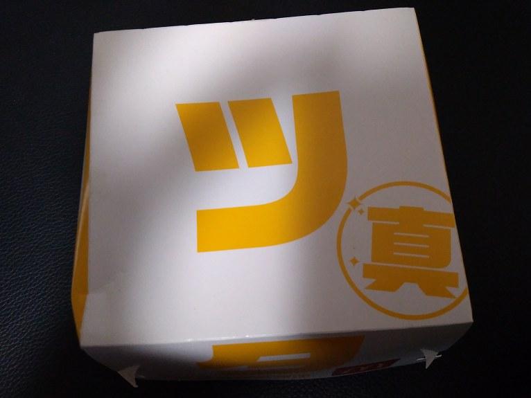 「ツ」と「真」と書かれた箱