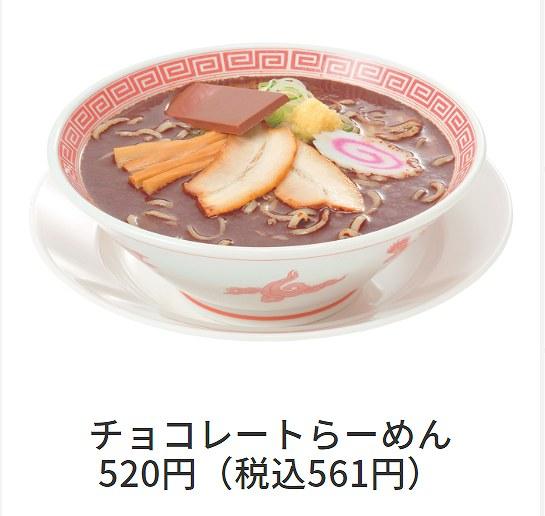 チョコレートラーメンの画像