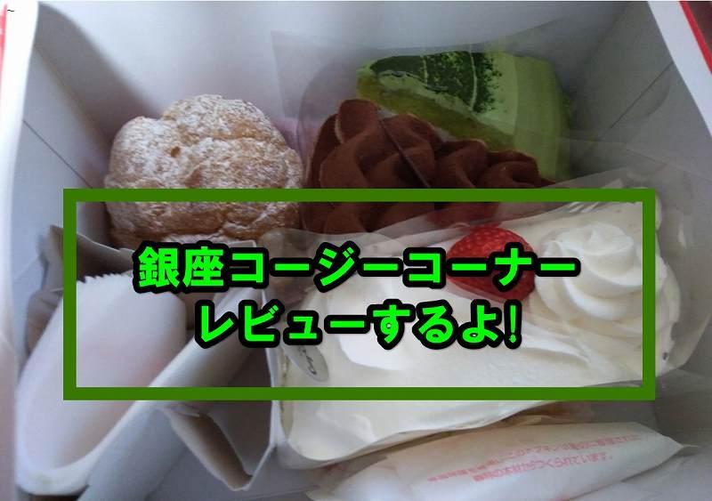 銀座コージーコーナーアイキャッチ画像