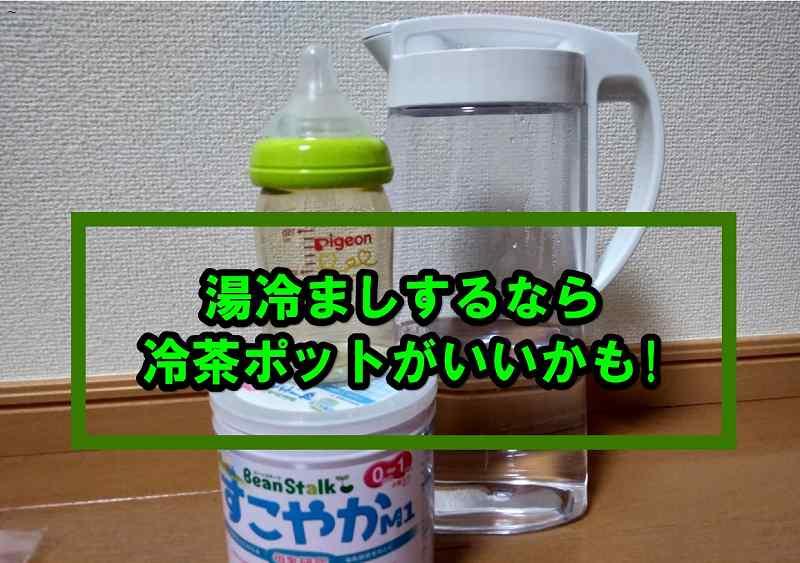 冷茶ポットとミルクの粉と哺乳瓶