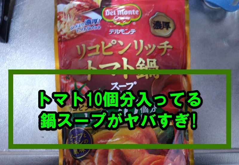リコピントマト鍋スープのアイキャッチ画像