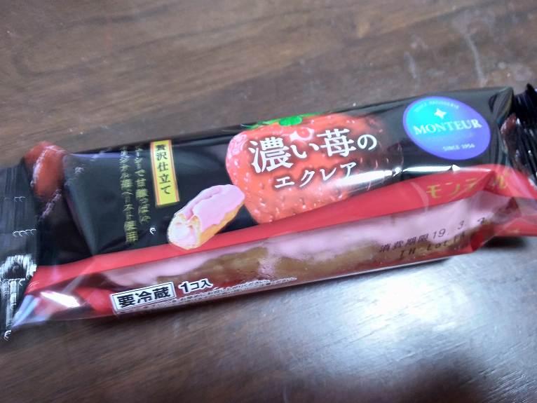 濃い苺のエクレアのパッケージ