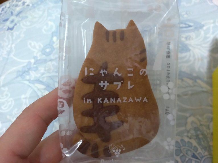袋入りの猫の形をしたサブレ