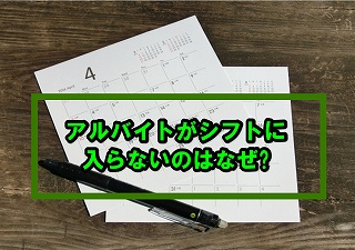 4月のカレンダーと黒いボールペン