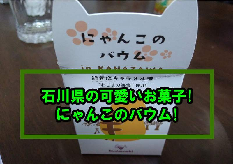 石川県の可愛いお菓子!にゃんこのバウム